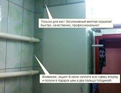 remont-vannoj-podolsk5